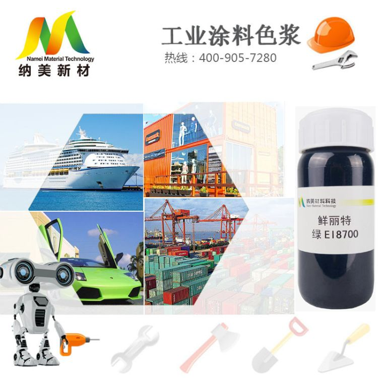 浙江纳美/鲜丽特/绿EI8700 高含量着色力好 水性色浆/专业生产