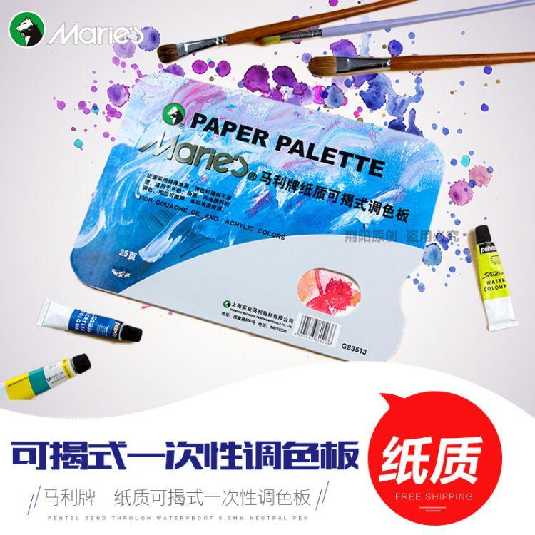 马利纸质可揭式调色板 油画丙烯水粉颜料一次性绘画调色盘 G83513