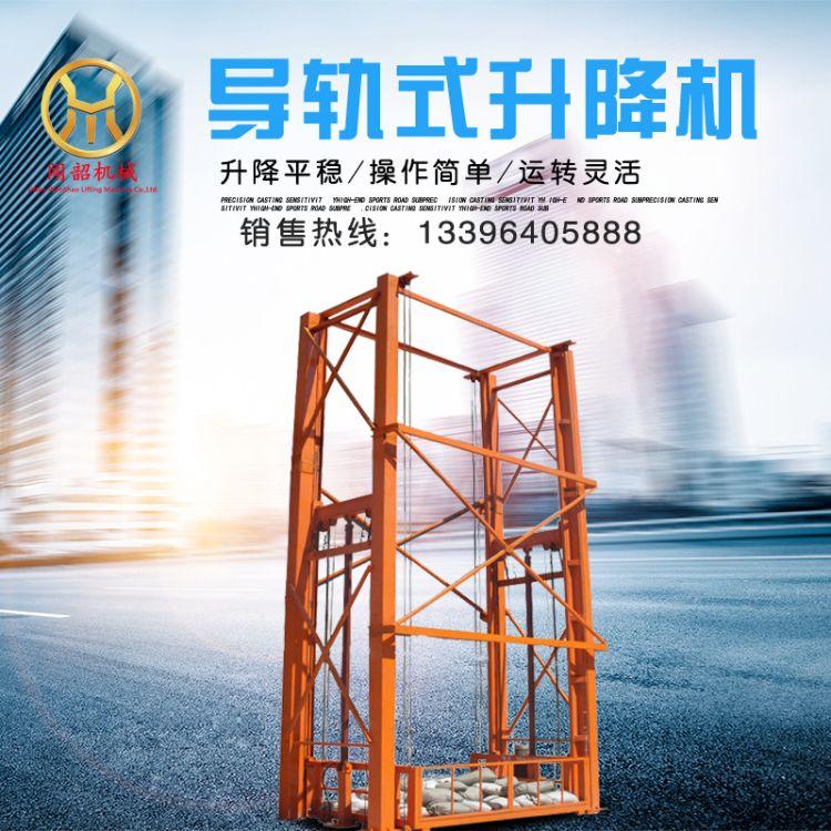 工厂仓库升降机货梯 导轨式液压升降平台 2吨升降货梯/
