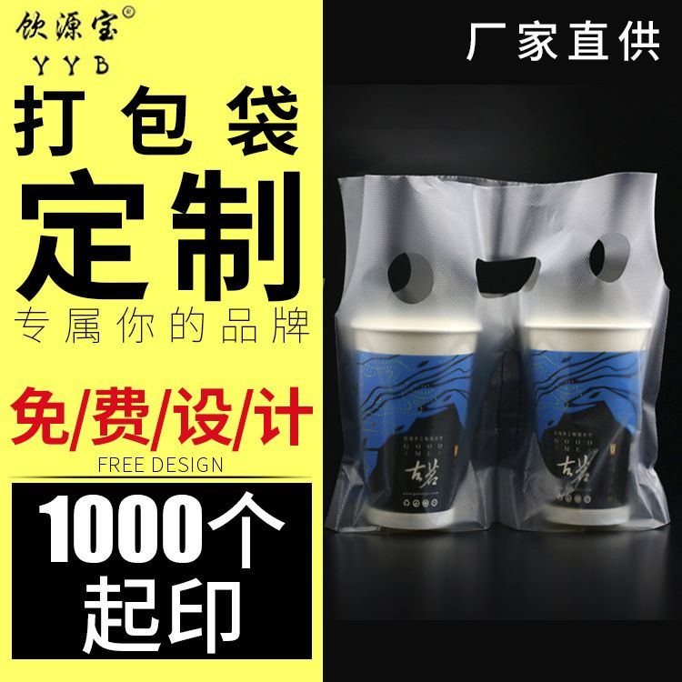 厂家直销定做奶茶袋单杯双杯饮料打包袋咖啡外卖袋印logo