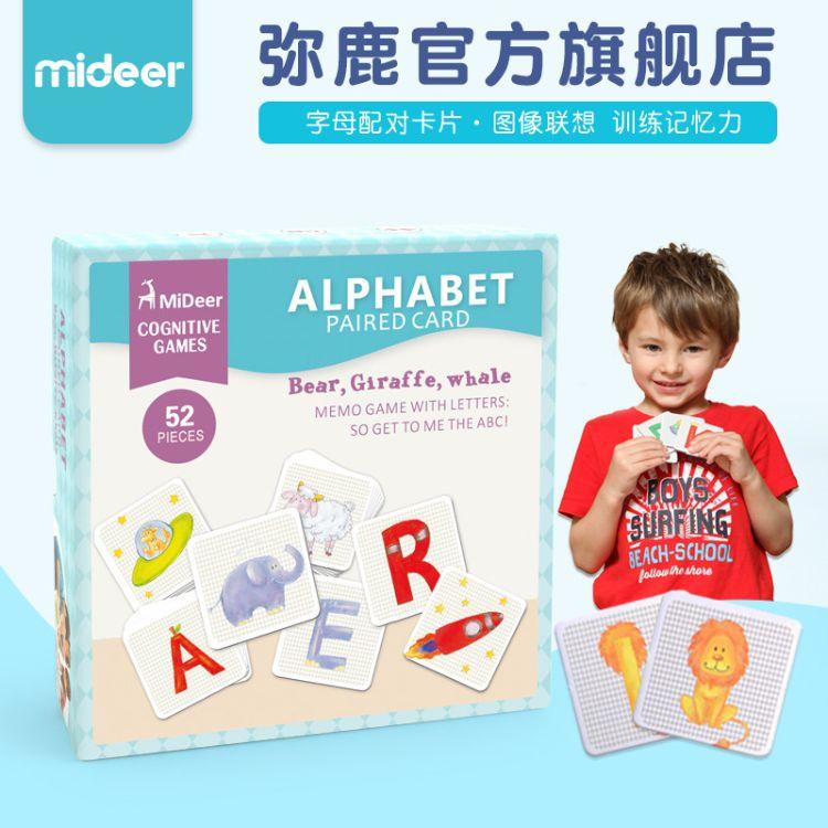 MiDeer联想桌游记忆配对字母闪卡儿童早教认知右脑训练彩绘插图