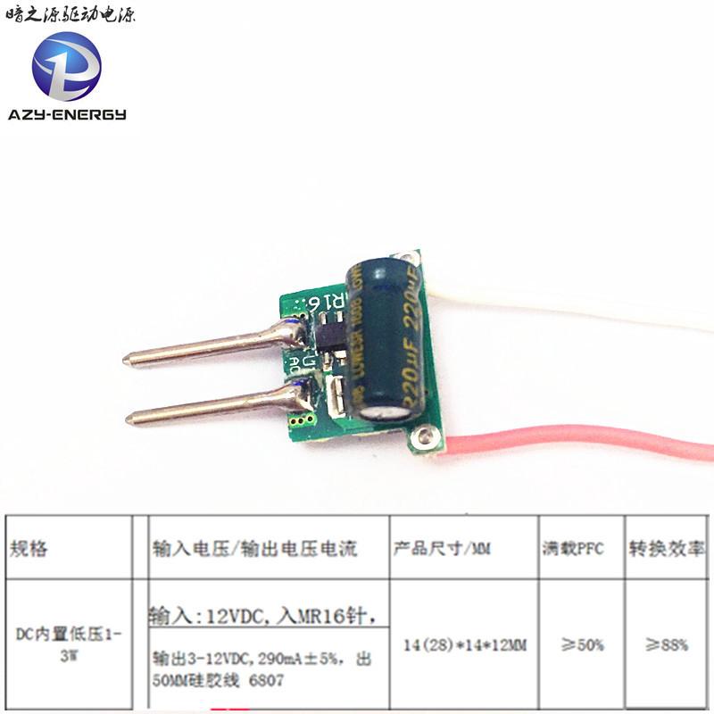 厂家直销 MR16/12V 1*3W 3*3W 600MA 低压12V 3W射灯灯杯电源