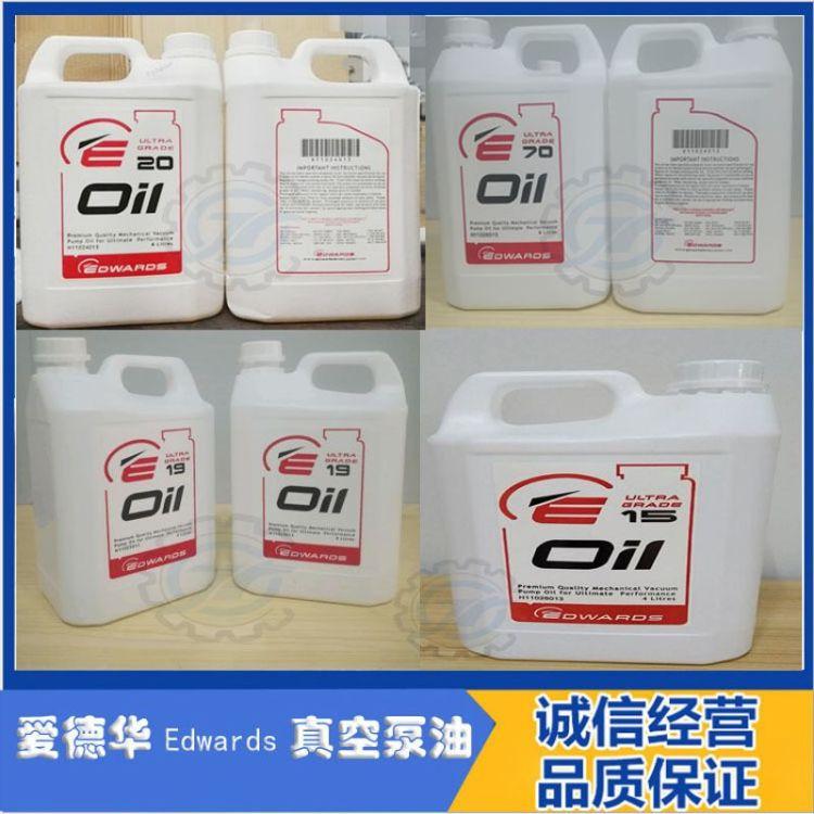 爱德华真空泵油E1M18油封式旋片真空泵专用润滑油厂家专用润滑油