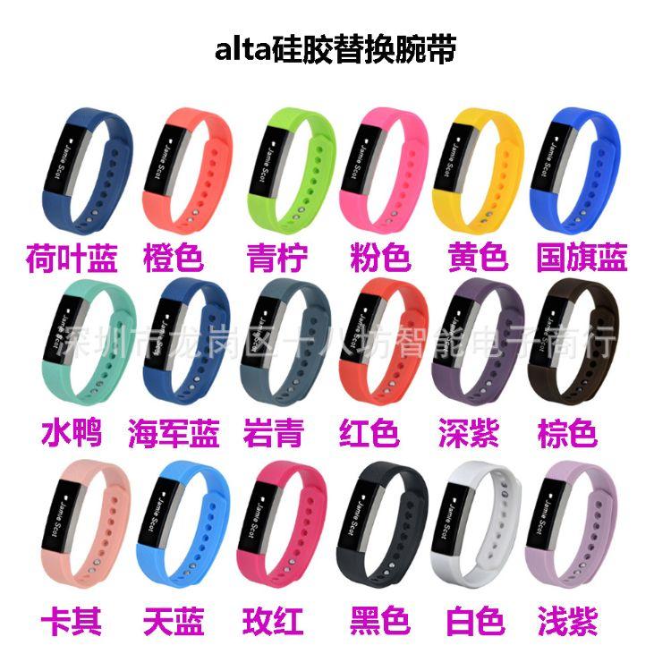适用于FT alta硅胶表带 alta智能手环腕带fitbit alta HR替换表带