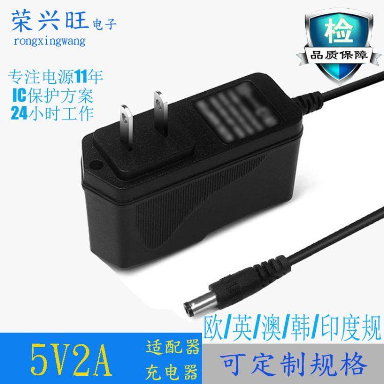 厂家直销5V2A电源适配器 美规欧规 网络机顶盒充电器 认证现货