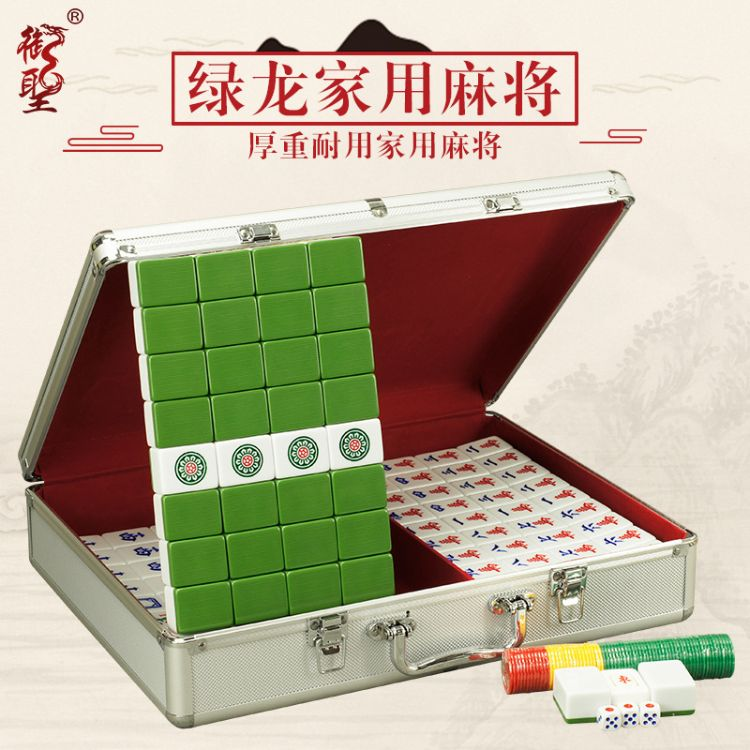 御圣大号家用手搓麻将牌绿龙家用麻将41mm配铝箱厂家直销