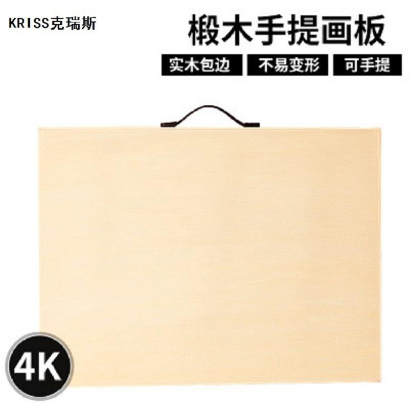 克瑞斯4K素描椴木绘画板 四开写生木制加强手提素描水粉画板画架