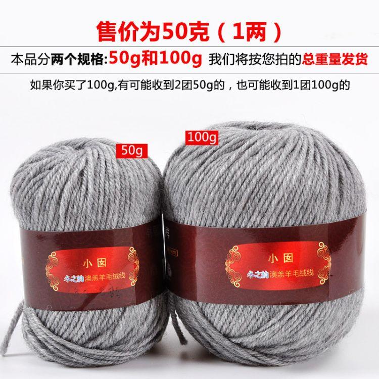 恒源祥小囡牌羊毛粗毛衣毛线羊毛帽子绒线50克