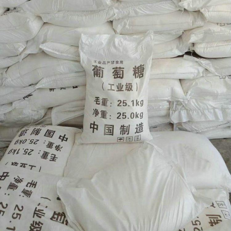 济南鑫隆污水处理用葡萄糖厂家 工业葡萄糖批发 量大从优