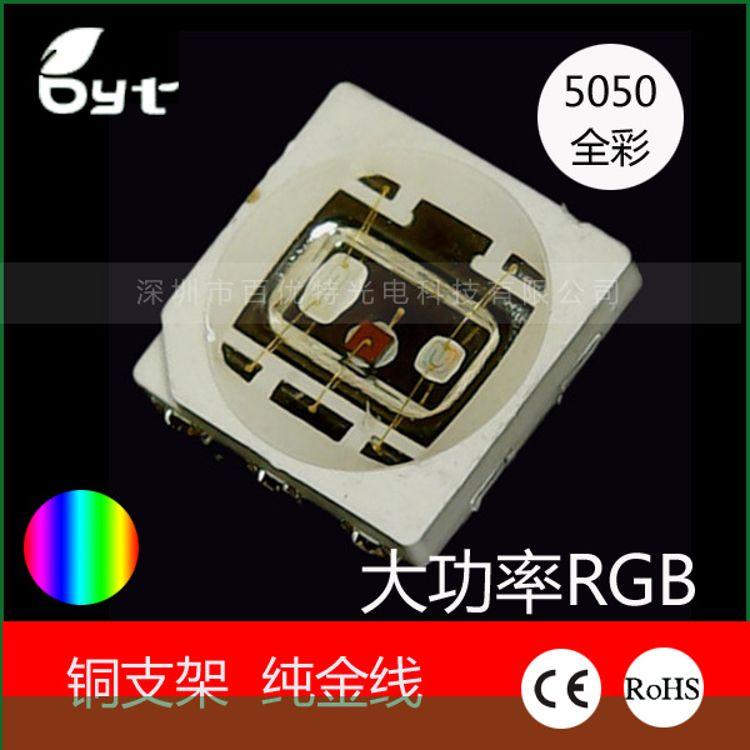 大功率贴片RGB、5050大功率RGB、5050全彩灯珠、普亮5050RGB灯珠