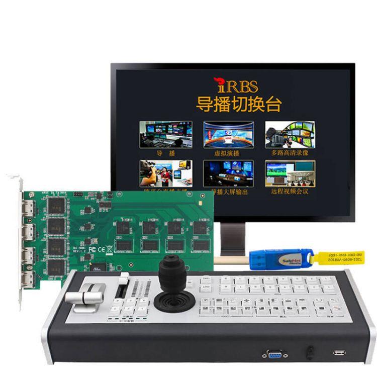 天创恒达 TC导播键盘 视频切换台 导播台 高清视频直播 导播一体机 套装 导播键盘+8路导播软件
