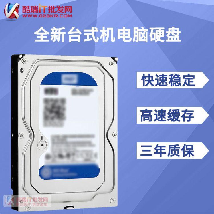 全新正品1T/2T/3T/4T电脑硬盘 台式机械硬盘 SATA接口三年质保