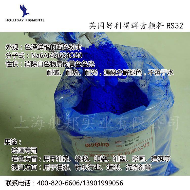 英国好利得颜料群青RS32用于油漆 橡胶 印染 油墨 彩画建筑等群青蓝