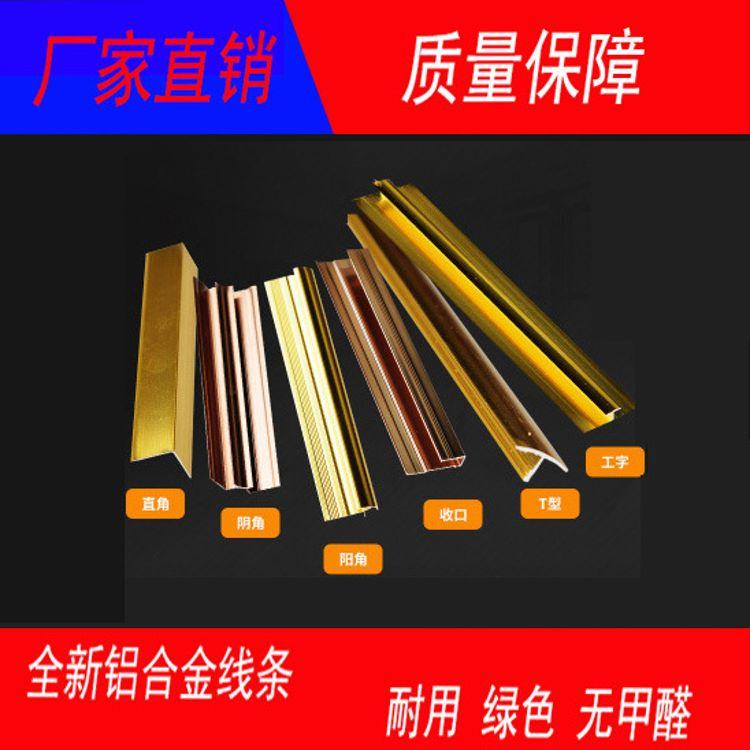 优质铝合金线条 直角系列 UV板 集成墙板 装饰线条厂家直销