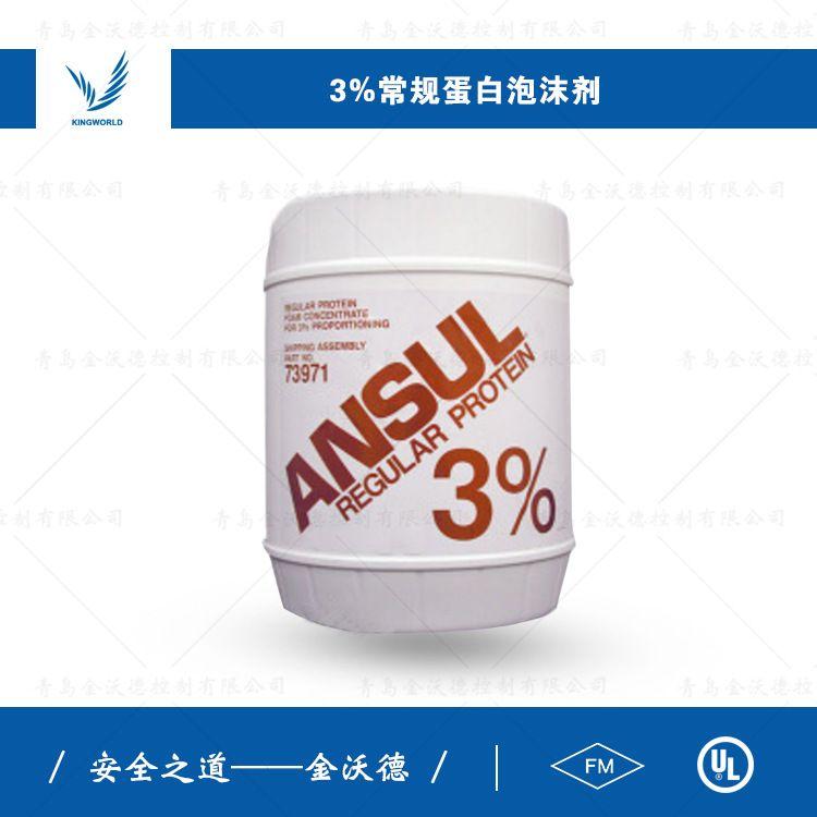 安素ANSUL FM/UL认证消防 泡沫灭火系统 3%常规蛋白泡沫液