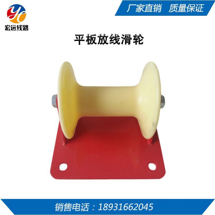 厂家直销 平板电缆放线滑轮 尼龙轮 现货供应电缆放线滑车
