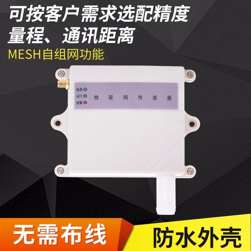 zigbee自组网 物联网空气温湿度无线传感器 无线测温传感器