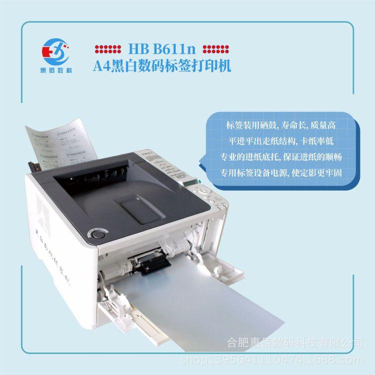 灯饰行业专业各种标签打印机惠佰数科HBB611黑色数码不干胶标签机