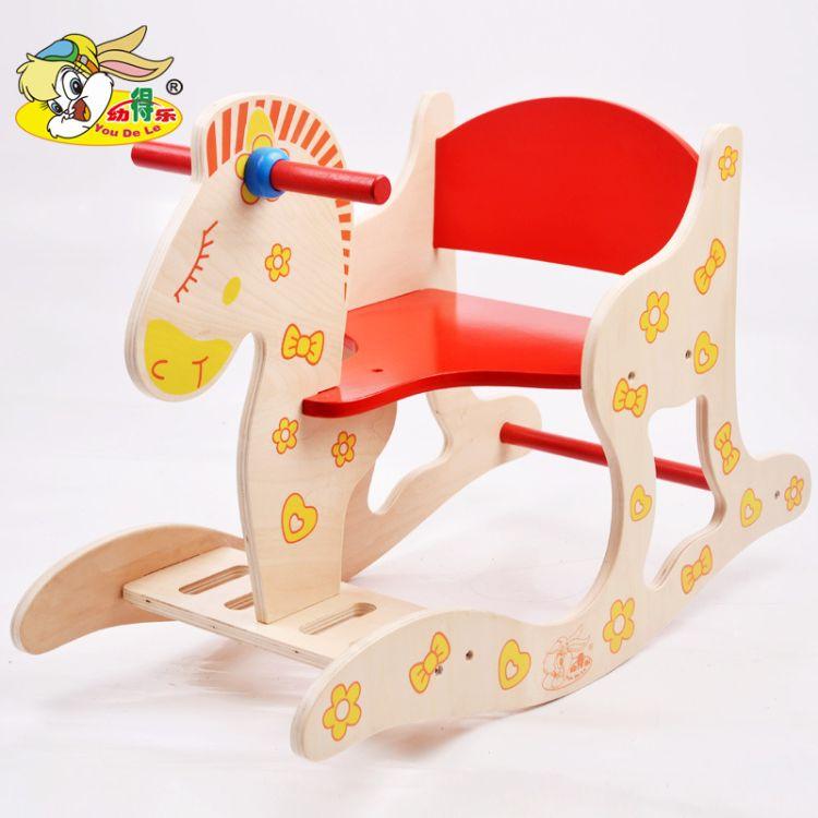 幼得乐品牌木质摇马木制摇摇马婴幼儿益智玩具摇马1-5岁玩具礼物