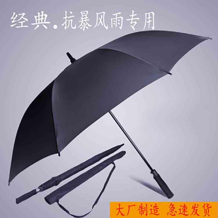 雨伞长柄伞男士自动商务超大防风双人高尔夫雨伞定制免费印logo