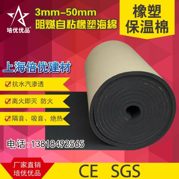 5mm-50MM阻燃自粘橡塑海绵 保温隔音带背胶橡塑 各种厚度上海倍优