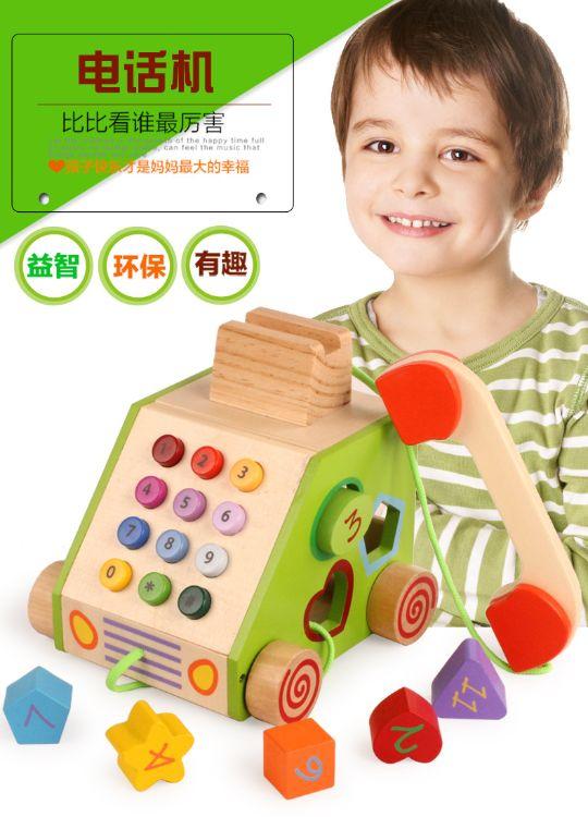 木质多功能仿真电话机宝宝过家家益智玩具 木制形状积木配对拖拉