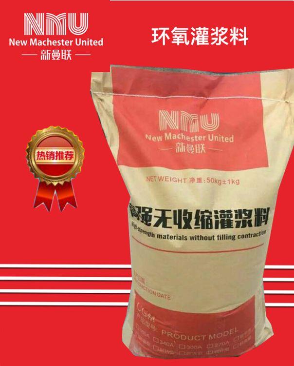 新曼联环氧树脂灌浆料厂家 强度高 粘接力强 防水防腐性能优异