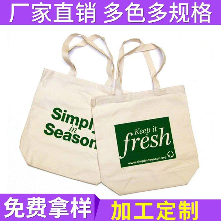 厂家直销抽绳束口棉布袋手提环保帆布袋收纳袋可订制LOGO棉布袋