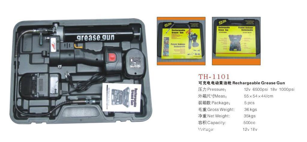 电动 黄油枪      充电式黄油枪    汽车机械维修润滑   汽保工具