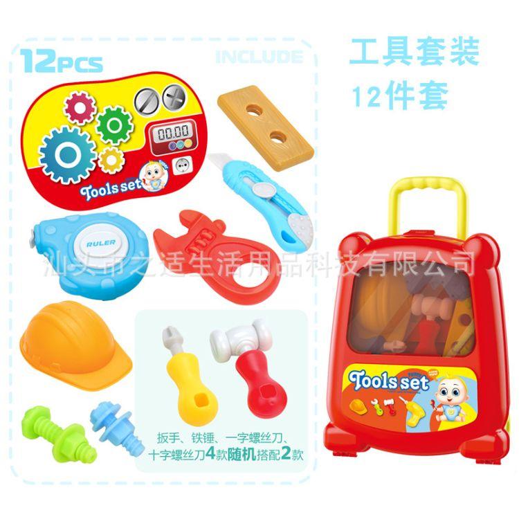 跨境过家家玩具男女孩仿真维修工具12件套装儿童益智手提工具箱