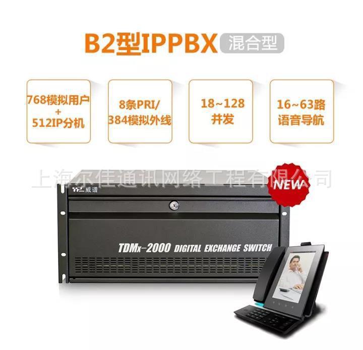 威谱TDMx-2000B2系列IPPBX数字电话交换机 异地分机组网移动分机