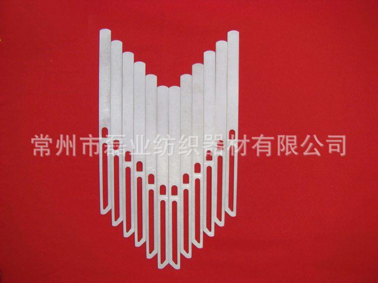 供应停经片机械及行业设备纺织设备和器材纺织器材综丝