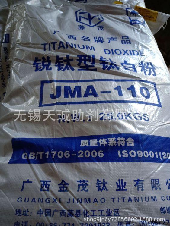 现货供应锐钛型钛白粉 锐钛型钛白粉专业现货销售厂家 价格优惠