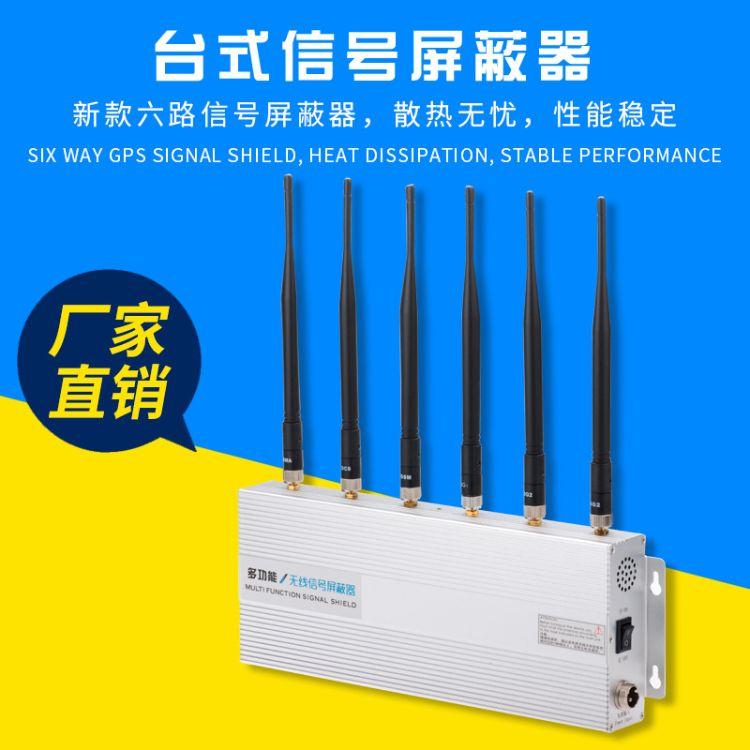 六路手机信号屏蔽仪学校考试信号干扰器 2 3 4GWIFI全频段屏蔽器