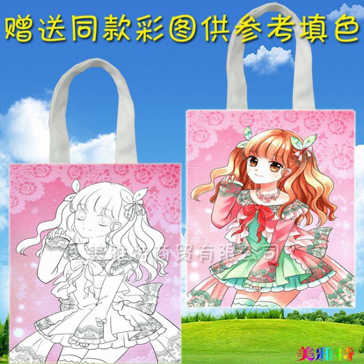 diy手绘填色涂色涂鸦彩绘儿童卡通动漫帆布袋活动礼品购物袋定制