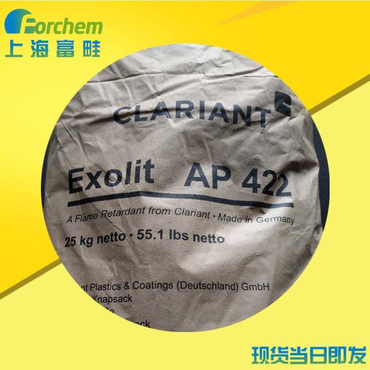 科莱恩Clariant高效磷氮系无卤阻燃剂 Exolit AP422 德国阻燃剂