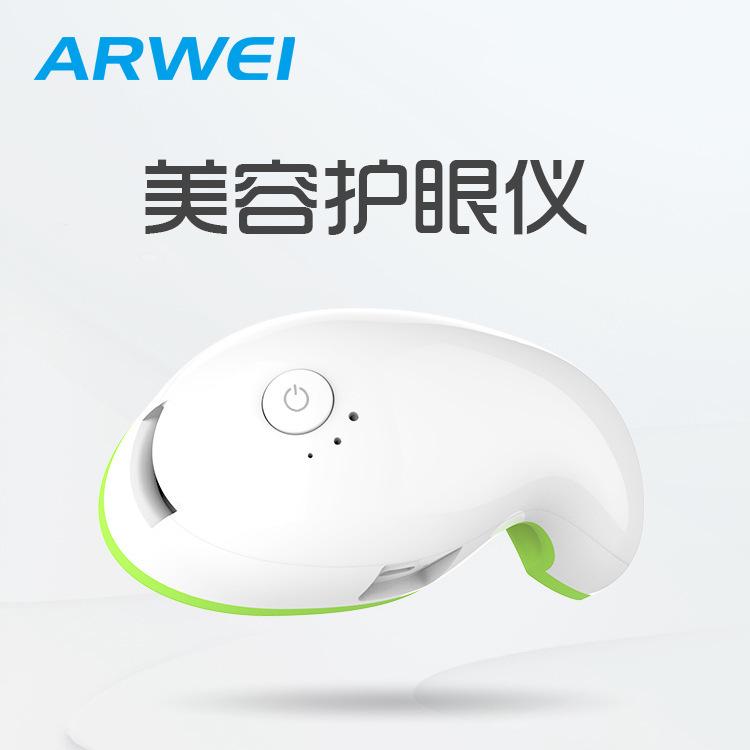 无线 眼部按摩器 新款硅胶震动护眼仪 热敷充电美眼仪 眼睛按摩仪
