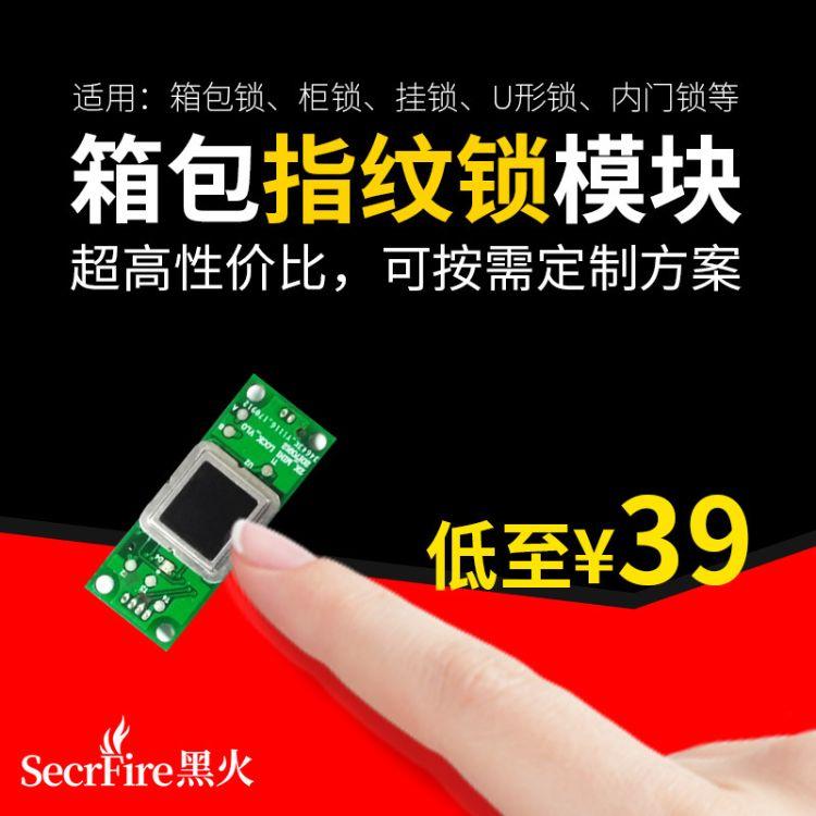 智能箱包指纹锁方案 旅行拉杆箱指纹锁配件PCBA电路主板电子模块