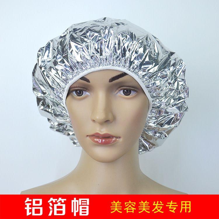 浴帽厂家直销可定制 一次性铝箔帽美容美发专用 防尘防水焗油染发