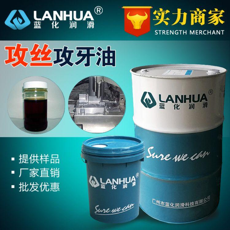 蓝化BC-6有色金属铝合金碳钢不锈钢攻牙油 攻丝油 嗒牙油 嗒牙剂