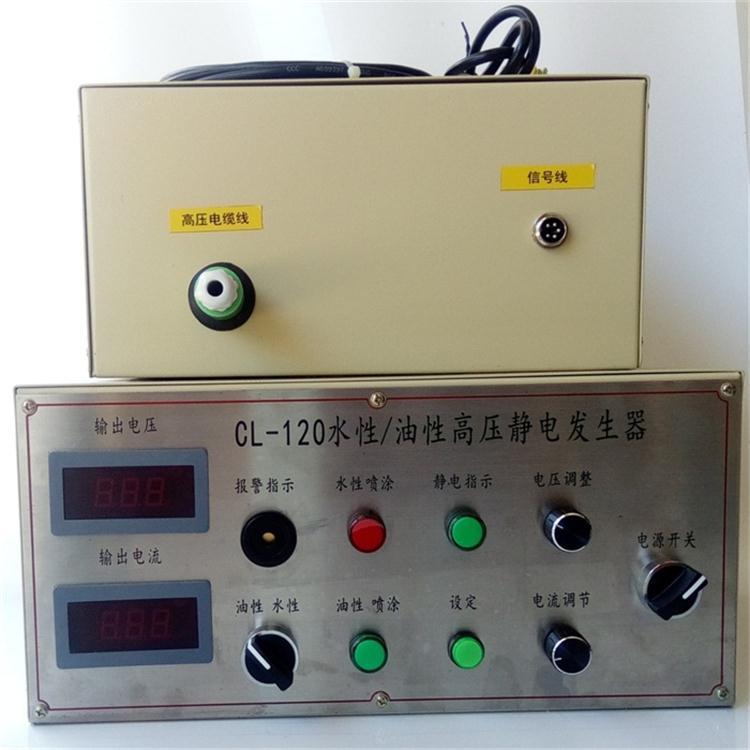 喷涂专用高压静电发生器 油水两用高压静电发生器 喷漆静电 水性