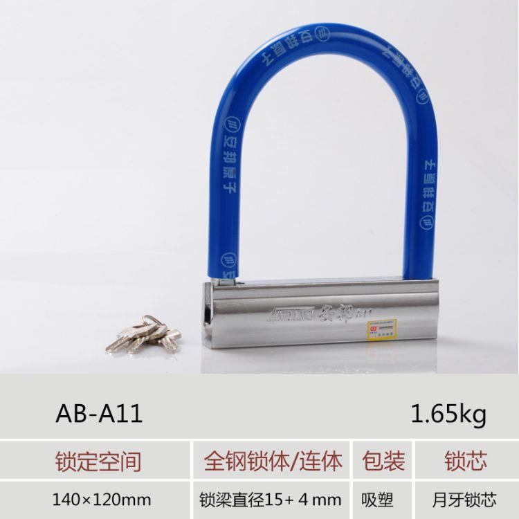 生产厂家直销安邦连体U型锁 批发摩托车锁电动车锁玻璃门锁AB-A11