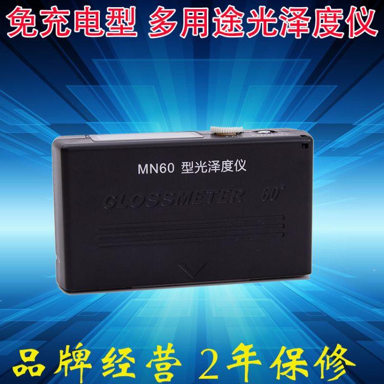 天津其立mn60通用型光泽度仪光泽度计免充电型