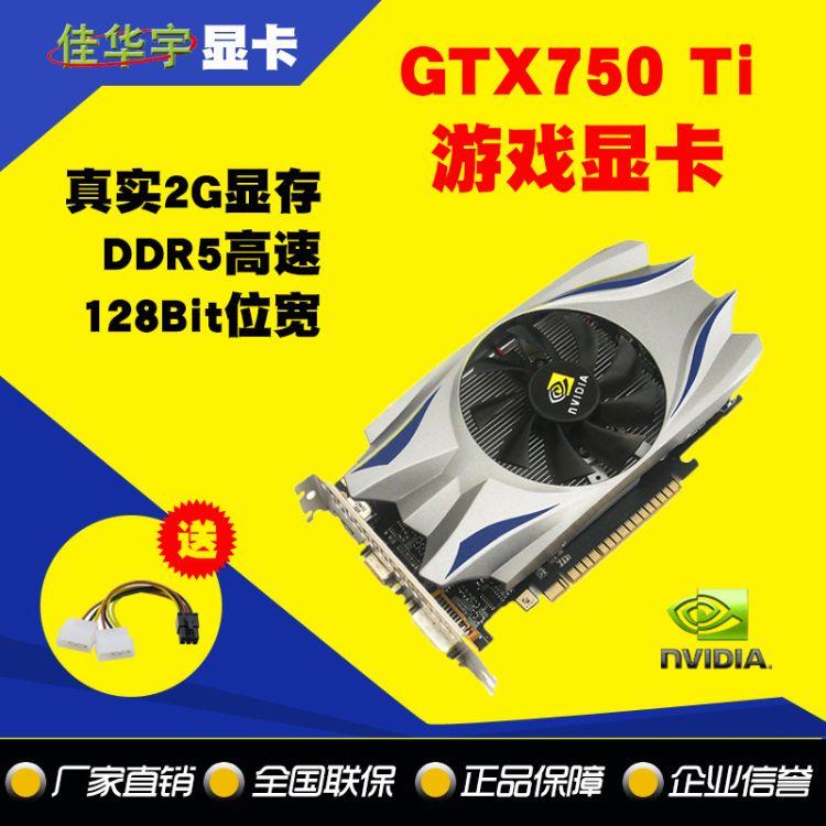 佳华宇GTX750Ti电脑显卡 真实独立2G高清显卡DDR5代发货1件起