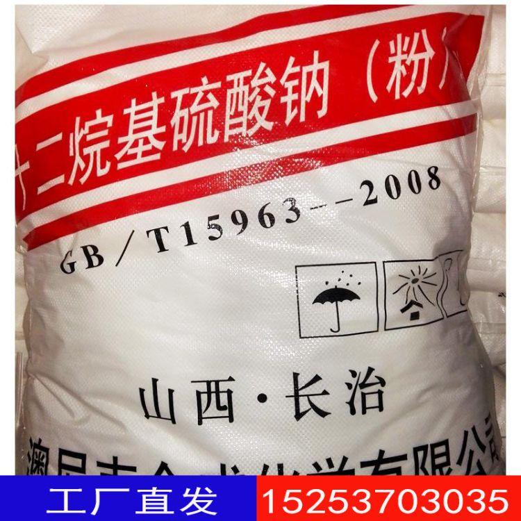 厂家批发粉状工业K12 十二烷基硫酸钠 国标95%K12十二烷基硫酸钠