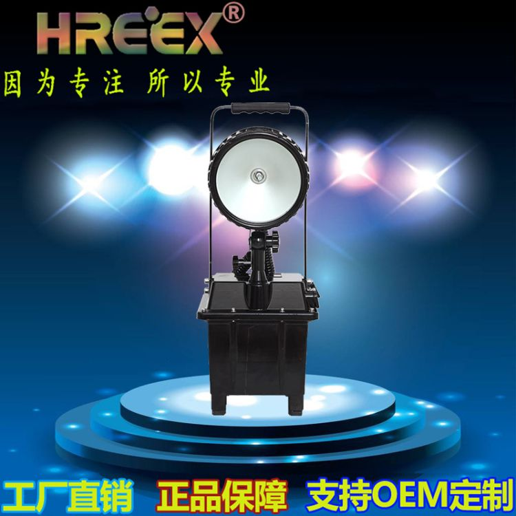 BAD502A防爆强光工作灯铁路抢修应急灯 35W氙气探照灯电力抢修灯