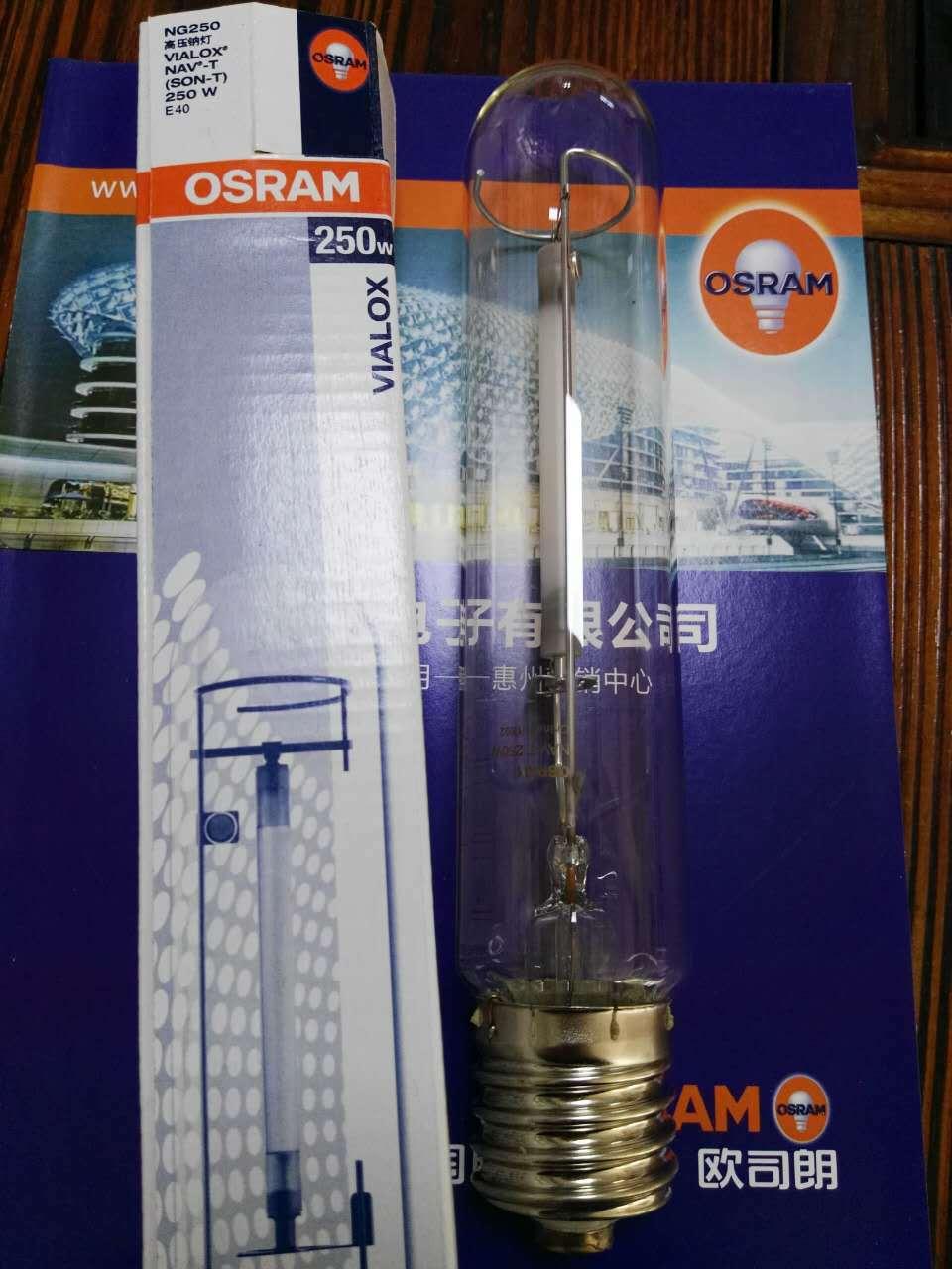 OSRAM NAV-T 250W高压钠灯 ng 250w镇流器