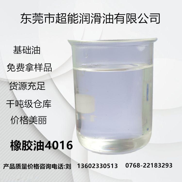 橡胶油  橡胶增塑剂  4016