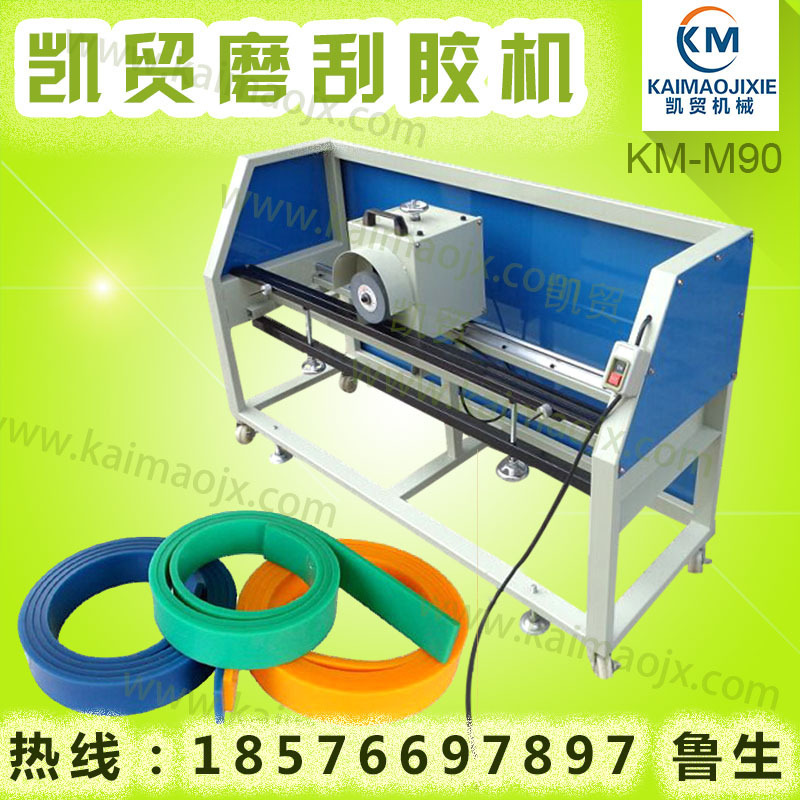 深圳新品磨刮胶机 半自动磨胶机 手动刮胶机 90型100型120型定做