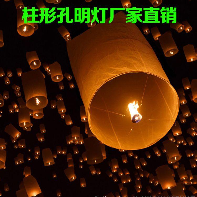 阻燃纸许愿灯孔明灯天灯外贸出口生日派对厂家直销地摊热卖圆柱形